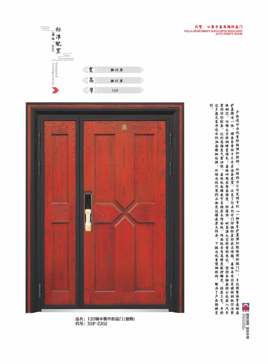 120钢木装甲扣边门(曼桂),代号:XSF-ZJ03