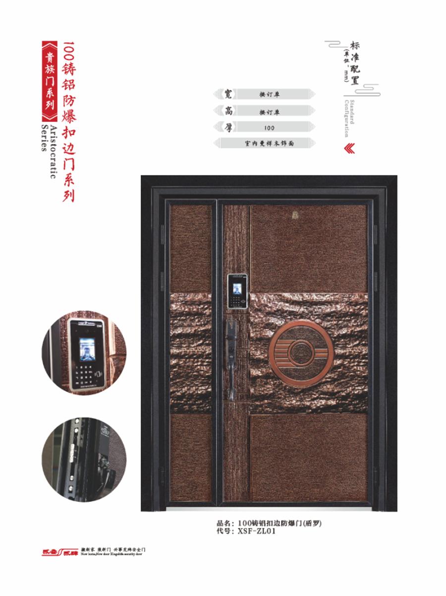 100铸铝防爆扣边门(盾锣),代号:XSF-ZL01